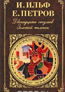 Обложка книги  - Двенадцать стульев. Золотой теленок