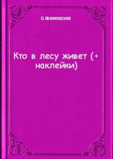 Обложка книги  - Кто в лесу живет (+ наклейки)