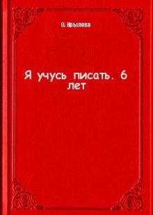 Обложка книги  - Я учусь писать. 6 лет