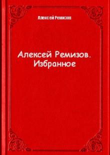 Обложка книги  - Алексей Ремизов. Избранное