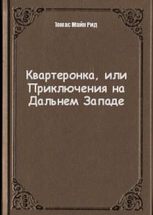 Обложка книги  - Квартеронка, или Приключения на Дальнем Западе