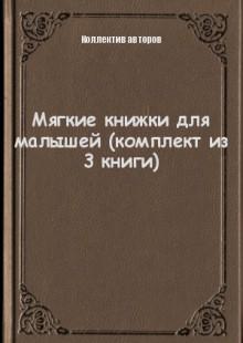 Обложка книги  - Мягкие книжки для малышей (комплект из 3 книги)