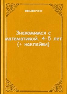 Обложка книги  - Знакомимся с математикой. 4-5 лет (+ наклейки)