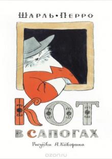 Обложка книги  - Кот в сапогах
