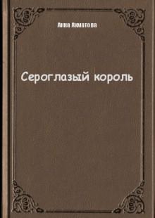 Обложка книги  - Сероглазый король