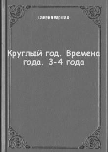 Обложка книги  - Круглый год. Времена года. 3-4 года