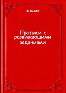 Обложка книги  - Прописи с развивающими заданиями