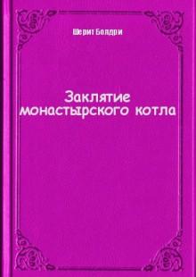 Обложка книги  - Заклятие монастырского котла