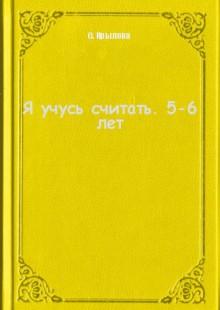 Обложка книги  - Я учусь считать. 5-6 лет
