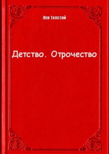 Обложка книги  - Детство. Отрочество