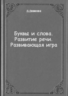 Обложка книги  - Буквы и слова. Развитие речи. Развивающая игра