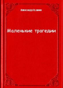 Обложка книги  - Маленькие трагедии