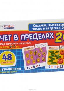 Обложка книги  - Счет в пределах 20 (набор из 48 карточек)