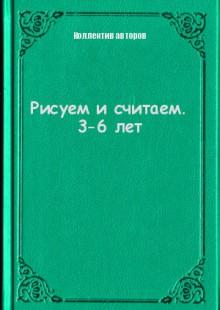 Обложка книги  - Рисуем и считаем. 3-6 лет