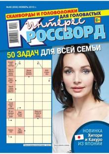 Обложка книги  - Интерес-Кроссворд 48-2015