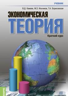 Обложка книги  - Экономическая теория. Краткий курс