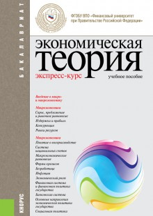 Обложка книги  - Экономическая теория. Экспресс-курс