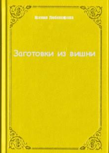 Обложка книги  - Заготовки из вишни