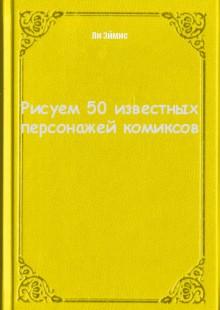 Обложка книги  - Рисуем 50 известных персонажей комиксов