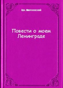 Обложка книги  - Повести о моем Ленинграде
