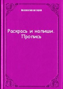 Обложка книги  - Раскрась и напиши. Пропись