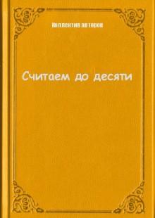 Обложка книги  - Считаем до десяти