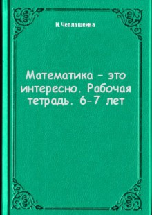 Обложка книги  - Математика – это интересно. Рабочая тетрадь. 6-7 лет