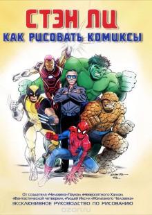 Обложка книги  - Как рисовать комиксы
