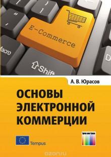 Обложка книги  - Основы электронной коммерции. Учебник