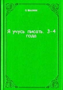 Обложка книги  - Я учусь писать. 3-4 года