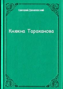 Обложка книги  - Княжна Тараканова