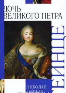 Обложка книги  - Дочь Великого Петра