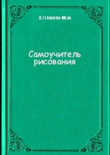 Обложка книги  - Самоучитель рисования