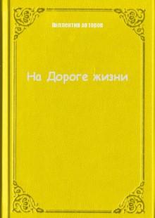 Обложка книги  - На Дороге жизни