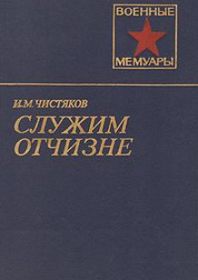 Обложка книги  - Служим Отчизне