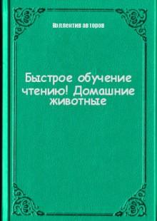 Обложка книги  - Быстрое обучение чтению! Домашние животные