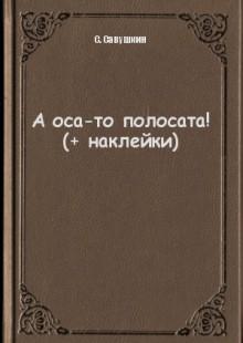 Обложка книги  - А оса-то полосата! (+ наклейки)
