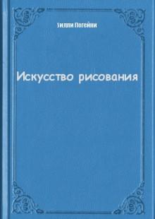 Обложка книги  - Искусство рисования