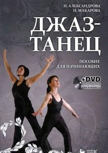 Обложка книги  - Джаз-танец. Пособие для начинающих (+ DVD-ROM)