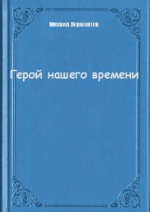 Обложка книги  - Герой нашего времени