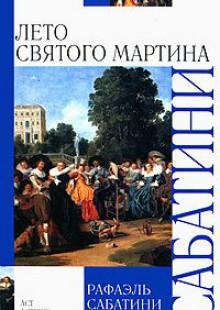 Обложка книги  - Лето Святого Мартина