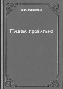 Обложка книги  - Пишем правильно