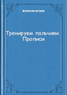 Обложка книги  - Тренируем пальчики. Прописи