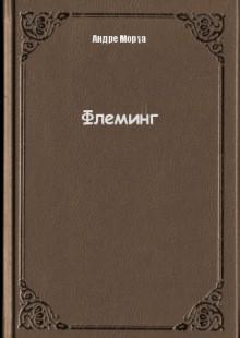 Обложка книги  - Флеминг