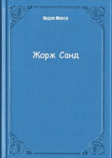 Обложка книги  - Жорж Санд