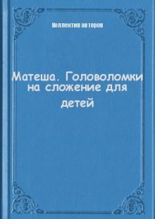 Обложка книги  - Матеша. Головоломки на сложение для детей