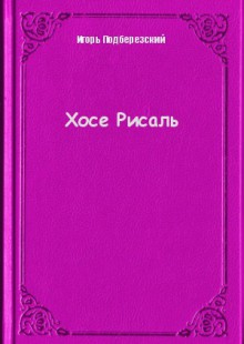 Обложка книги  - Хосе Рисаль