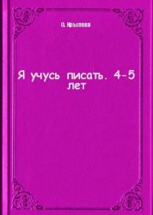 Обложка книги  - Я учусь писать. 4-5 лет