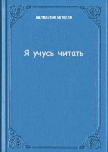 Обложка книги  - Я учусь читать