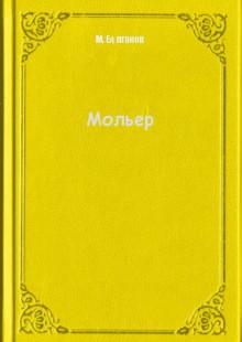 Обложка книги  - Мольер
